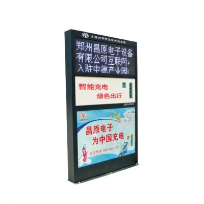 CY-10LD多媒体广告机充电站
