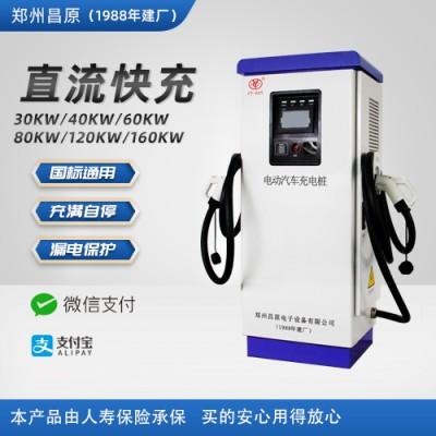 郑州昌原新能源汽车直流快充(60-160kW)