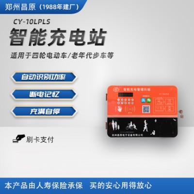 CY-10LPLS智能小区充电站