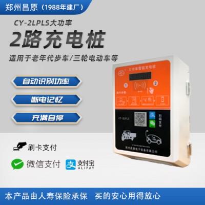 CY_2LPLS两路大功率充电桩(挂式)