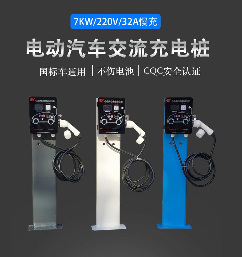 郑州昌原7kw汽车交流充电桩图1