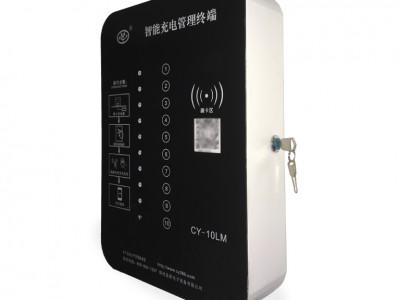 郑州昌原电子cy-10lz智能小区充电站介绍1