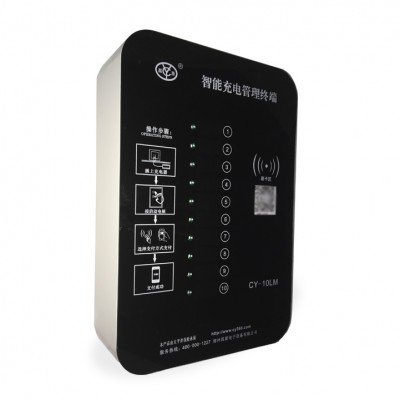 CY-10LM智能小区充电站