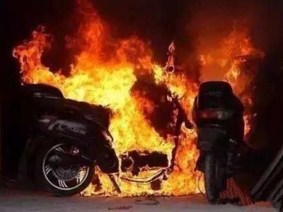 8月电动车火灾事故频发!生命可贵,安全充电最重要!