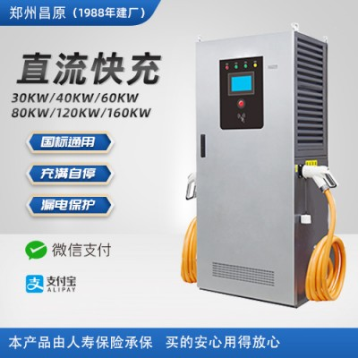 郑州昌原电动汽车直流充电桩