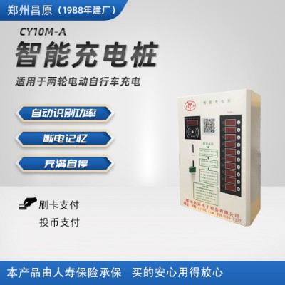 CY10M-A智能小区充电站