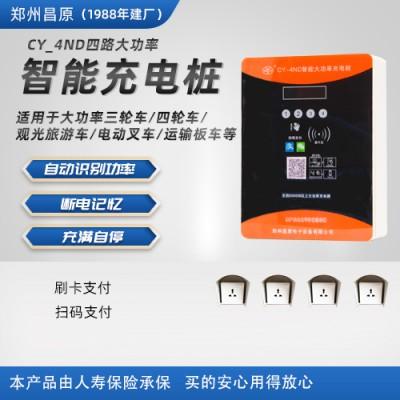 CY-4ND四路大功率充电站(挂式)