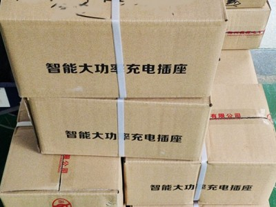 山西客户采购郑州昌原大功率单路充电插座发货现场922