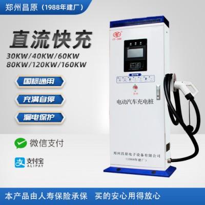郑州昌原新能源汽车直流充电桩(单枪)