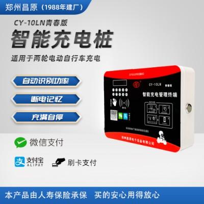 CY-10LN青春版电动车智能充电站