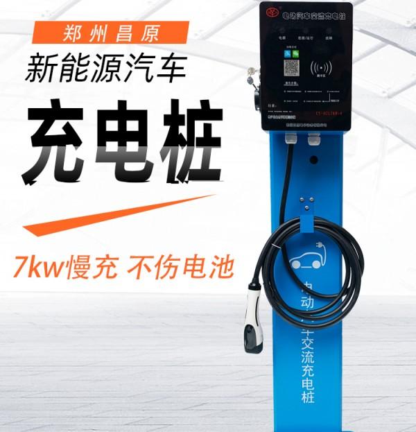7kw汽车交流充电桩